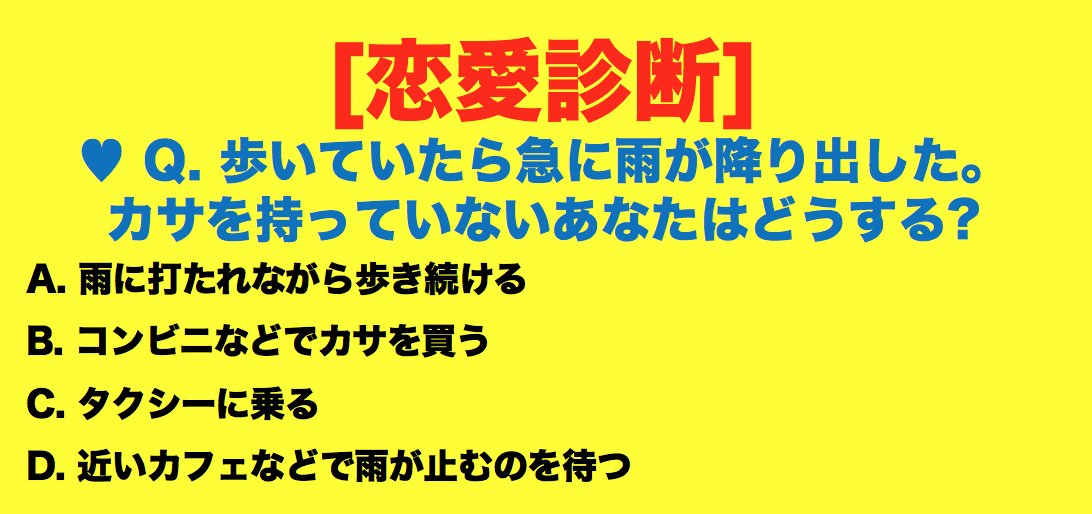 img 5a5f0a05b639d.png?resize=300,169 - [心理テスト]浮気している恋人を目撃したあなたの行動は?
