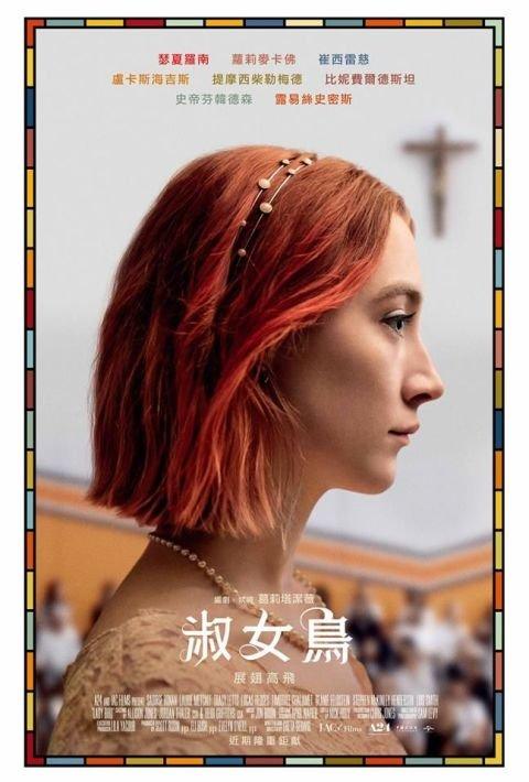 img 5a5fa11f415f1.png?resize=300,169 - 本屆金球獎最大贏家!爛番茄網站有史以來評價最高的電影《淑女鳥》台灣2月上映!