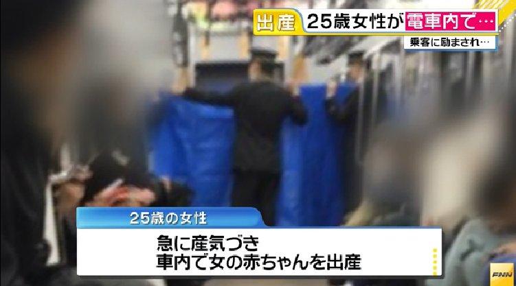 img 5a61a197033e7 1.png?resize=1200,630 - JR常磐線の車内で赤ちゃんを出産、周囲の乗客に励まされた