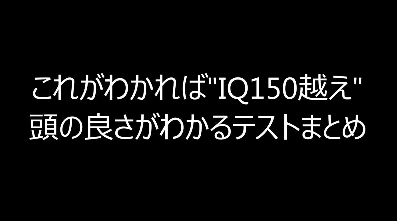 img 5a65d3b0d8084.png?resize=1200,630 - [Iqテスト]これがわかれば'iq150越え' 頭の良さがわかるテストまとめ