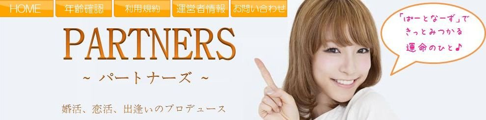 introducing how to encounter 20140604154325b4a - 出会いの場所を探している人必見!4つの出会い方を紹介