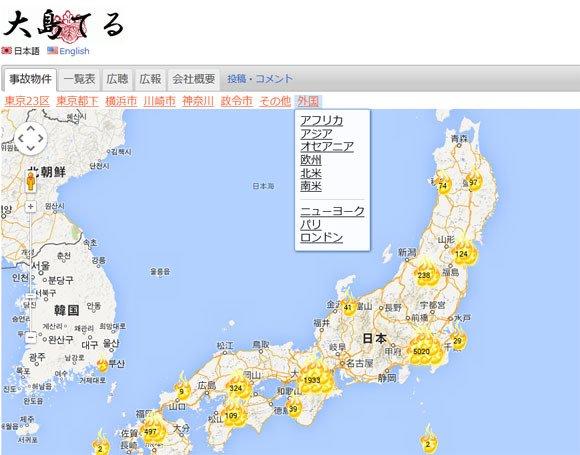 大島てる, 事故物件에 대한 이미지 검색결과