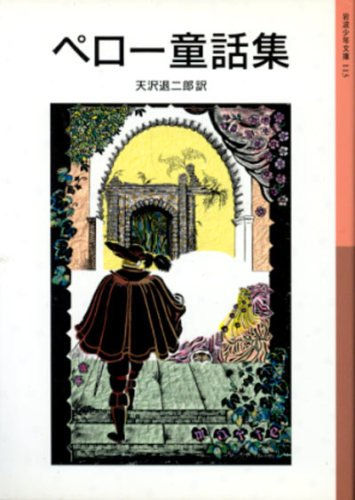 Image result for サンドリヨン ペロー