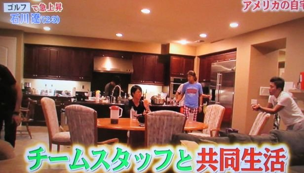 石川遼 豪邸에 대한 이미지 검색결과