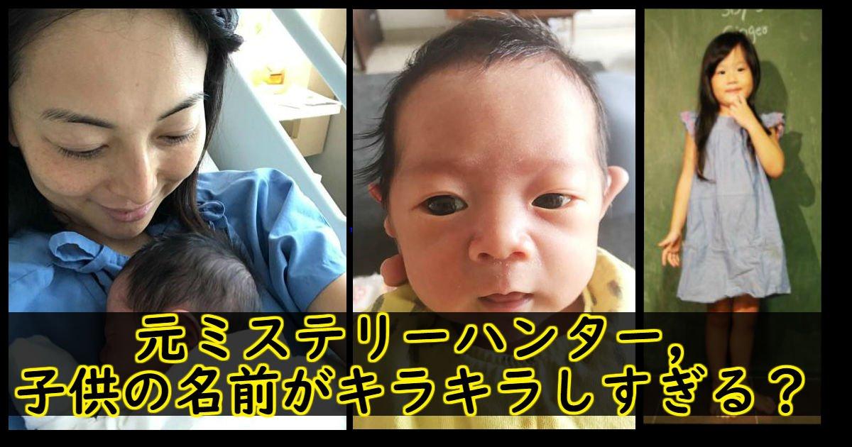 jk ttl - 子供の名前を【それから】【てのひら】【かいがら】と名づけたタレント