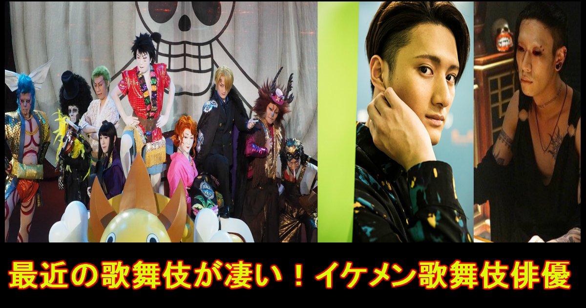 kabuki - 最近の歌舞伎界がスゴ過ぎる⁉『歌舞伎役者』まとめ