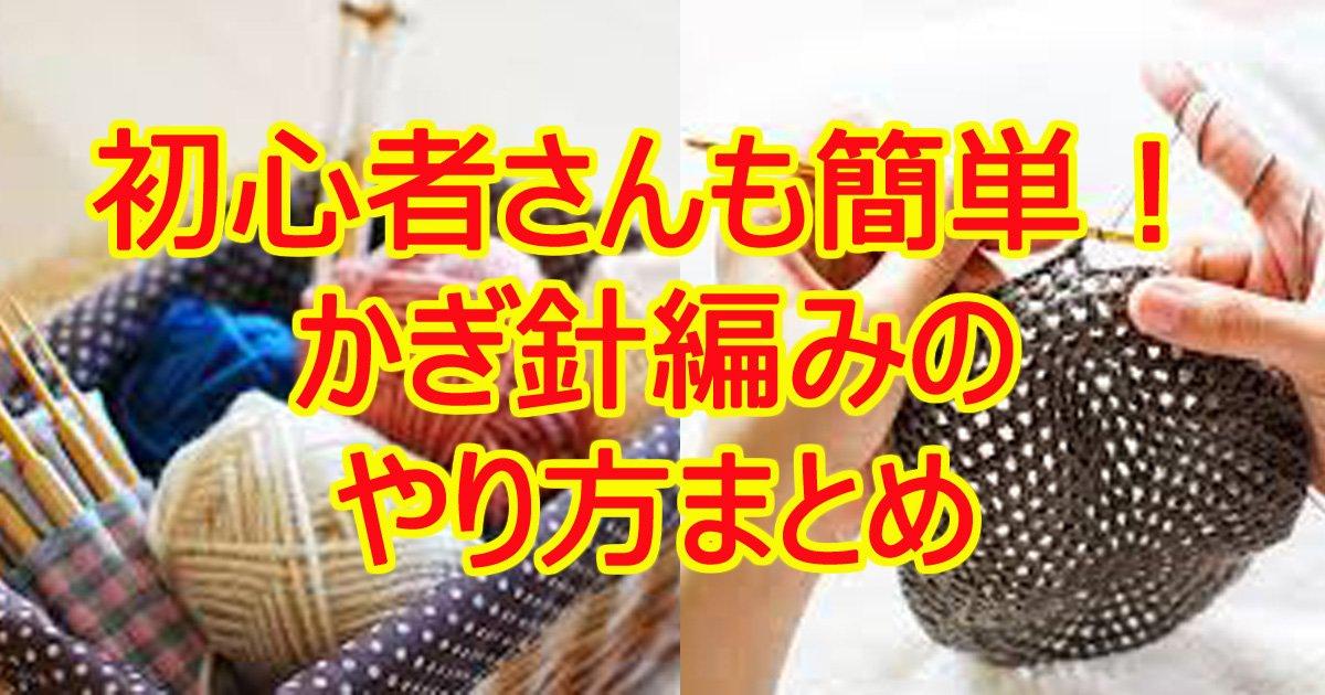 kagibariami.jpg?resize=1200,630 - 【画像あり】 編み物初心者さんにおススメ!かぎ針編みの編み方まとめ