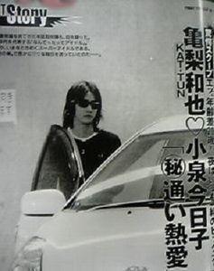 kamenashi kazuya koizumi kyoko love default 4122f5c5866b8d1d1b861a0dd65fdb281 - 年齢差20歳の亀梨和也さんと小泉今日子さんが付き合っていた?