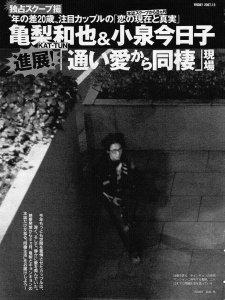 kamenashi kazuya koizumi kyoko love kame1 - 年齢差20歳の亀梨和也さんと小泉今日子さんが付き合っていた?