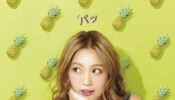 kana nishino the real name SECL 2154 - 西野カナの本名は西野加奈子?!大学の偏差値がヤバイらしい…