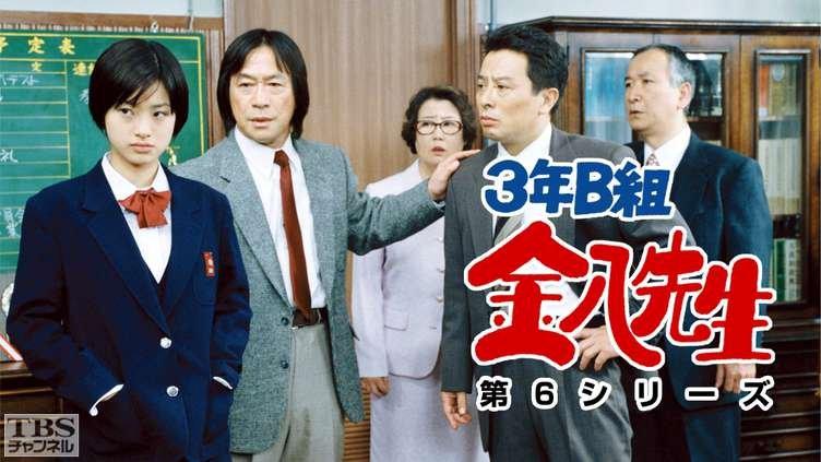金八先生,第6シリーズ,에 대한 이미지 검색결과
