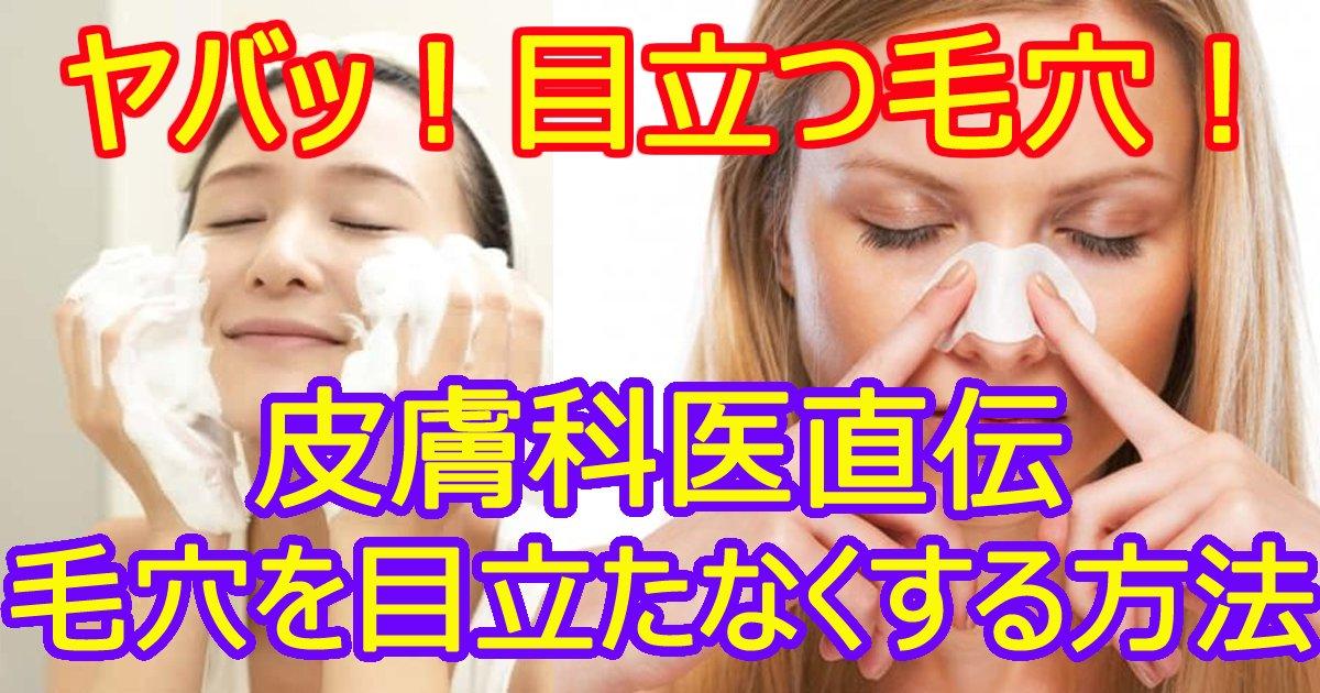 keanacare.jpg?resize=1200,630 - 皮膚科医に聞いた!「毛穴を目立たなくする」洗顔とスキンケアのコツ