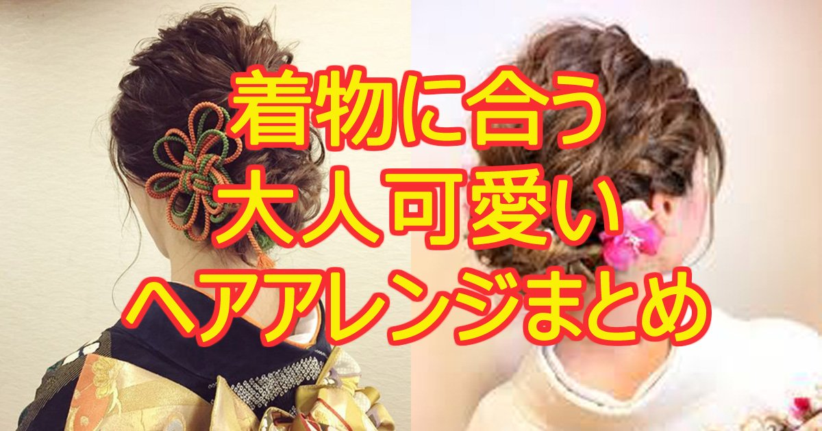 kimonohair.jpg?resize=1200,630 - 着物に合う大人可愛いヘアアレンジまとめ