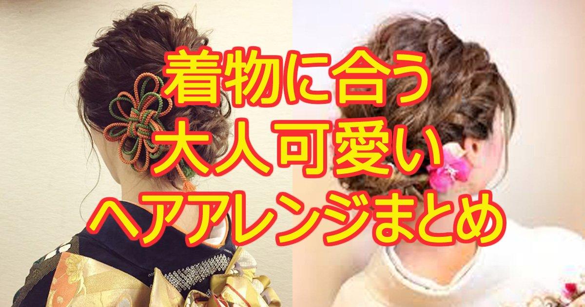 kimonohair - 着物に合う大人可愛いヘアアレンジまとめ