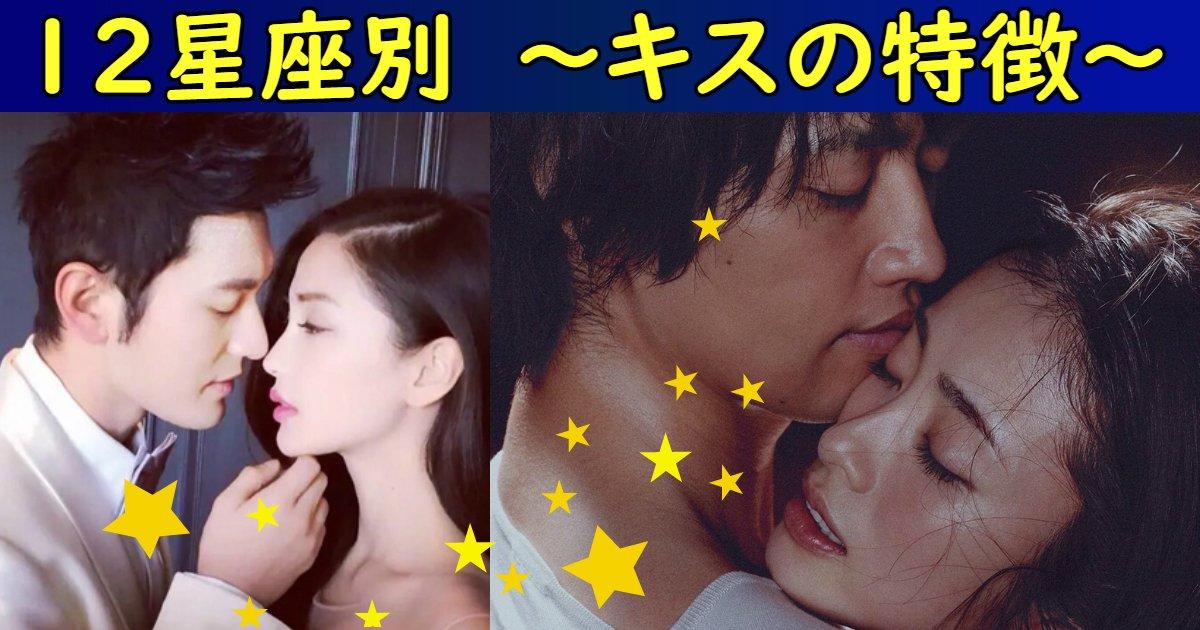 kiss.jpg?resize=1200,630 - 「私の彼氏はどんなスタイル?」...星座別キスの特徴