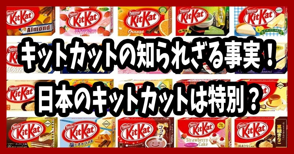 kitkat th - キットカットの知られざる事実!日本のキットカットは特別?