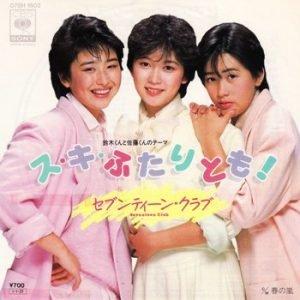 kiyoharaakikimuraaki1984