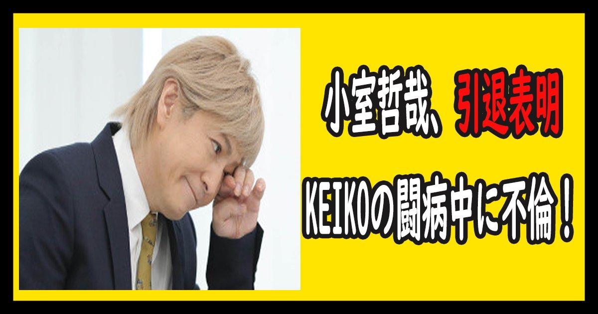komuro th.png?resize=1200,630 - 小室哲哉、引退表明!妻・KEIKOの闘病中に不倫!浮気相手情報とKEIKOの現在の健康状態