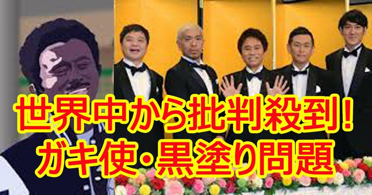 kuronurigakituka.jpg?resize=648,365 - 海外でも物議のガキ使'黒塗り'問題!ここまで批判される理由とは?
