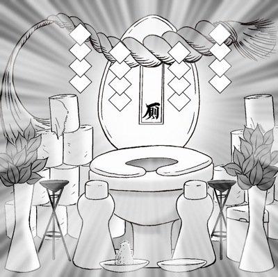 トイレ 神様에 대한 이미지 검색결과