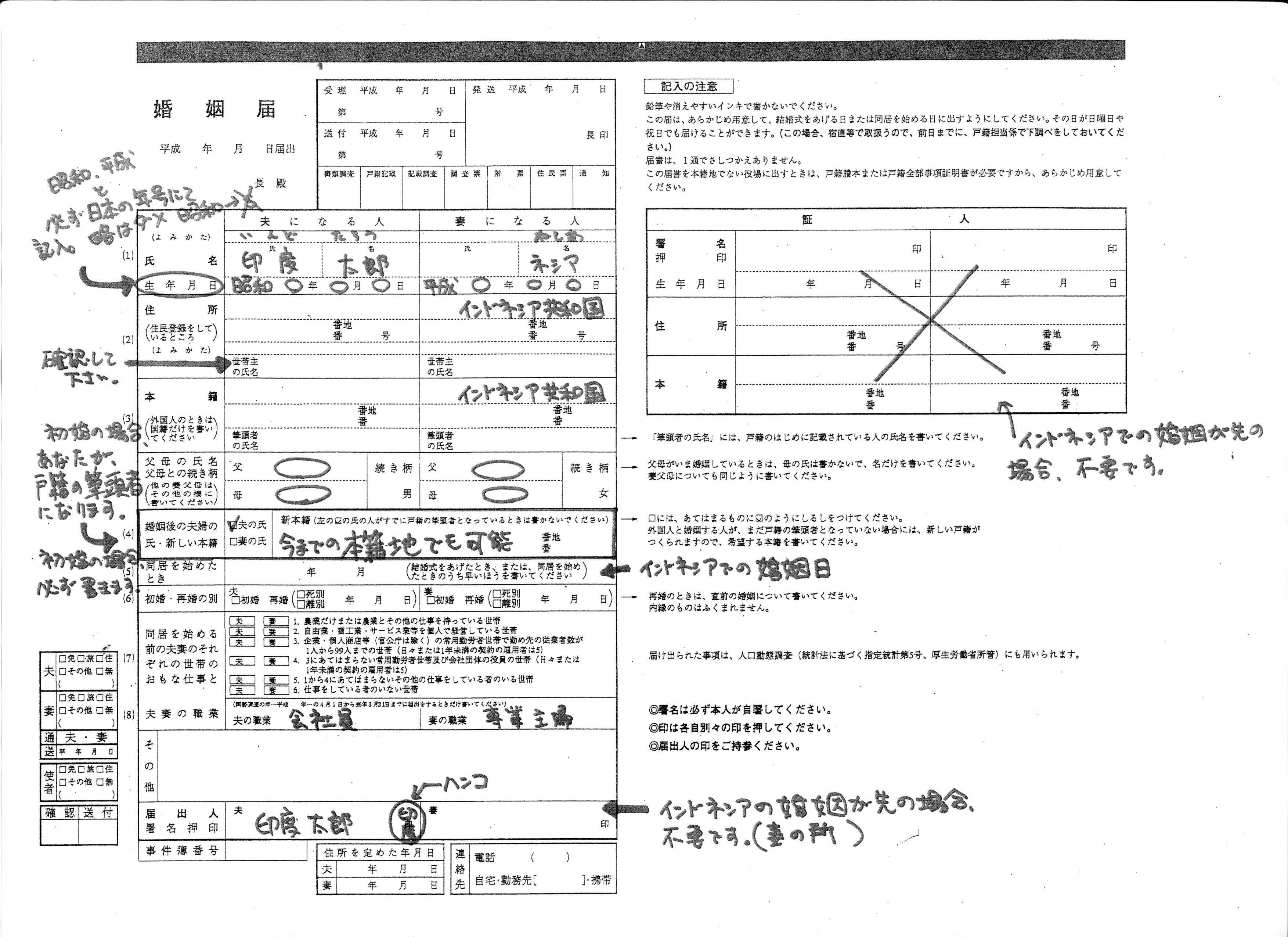 外国人,恋人 婚姻要件具備証明書에 대한 이미지 검색결과