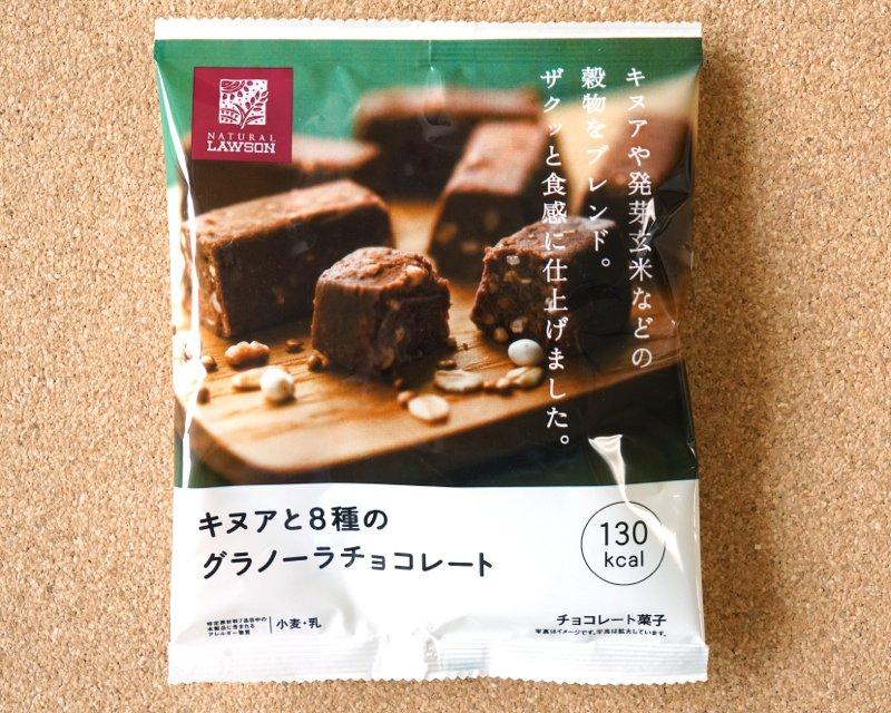 キヌアと8種のグラノーラチョコレート에 대한 이미지 검색결과