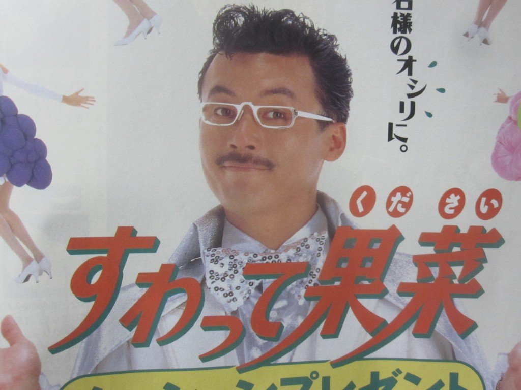 Image result for 田代まさし 若い頃