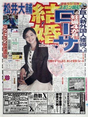松井大輔 結婚에 대한 이미지 검색결과