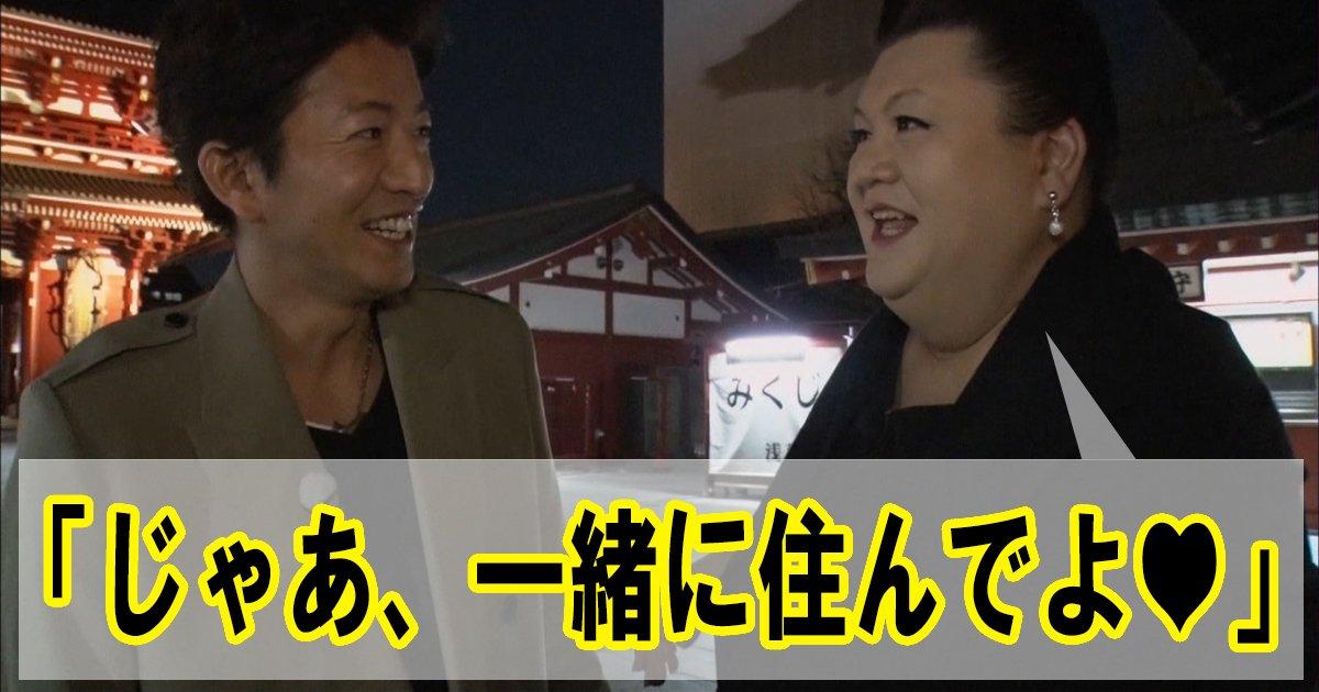 matsuko - 入院中のマツコ・デラックスに木村拓哉が送ったメール...マツコの反応は「じゃあ、一緒に住んでよ」♥