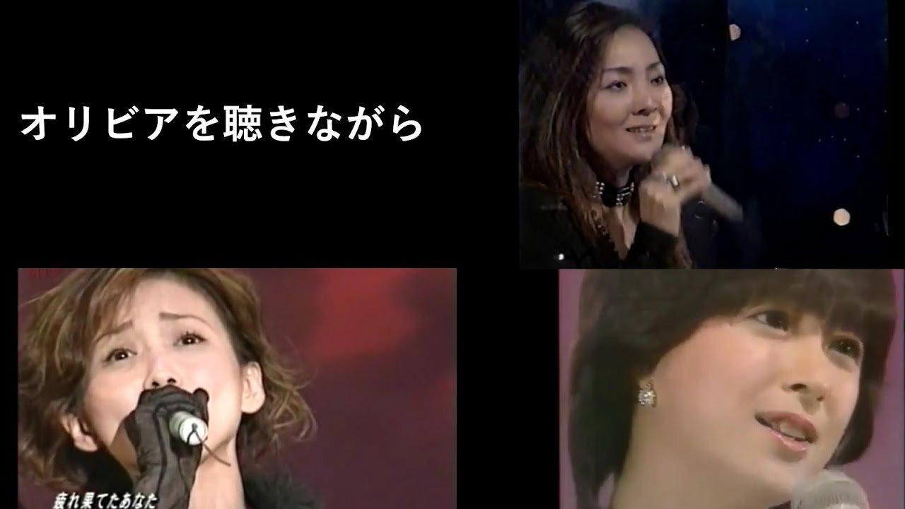 maxresdefault 22 - 杏里の名曲「オリビアを聴きながら」は今も色あせない名曲!