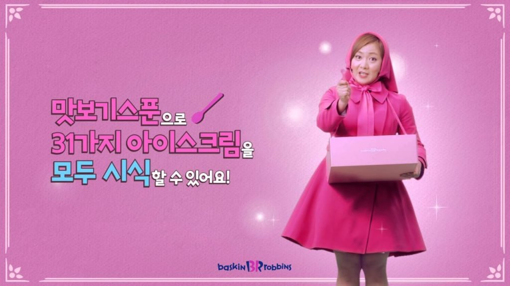 youtube 'baskin robbins KOREA'