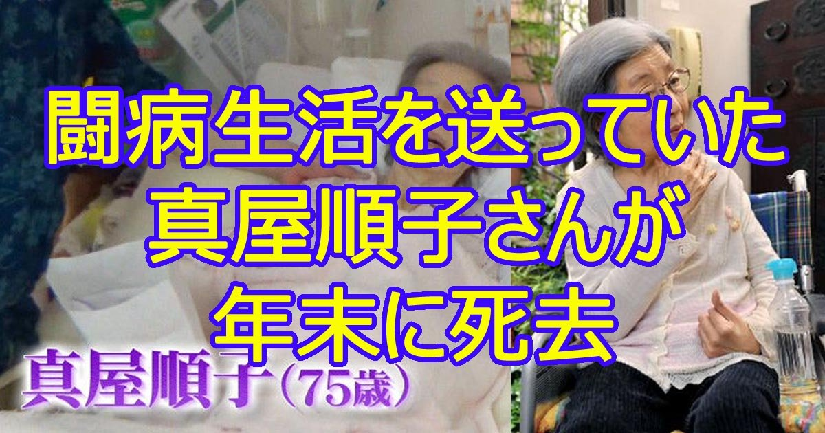 mayazunko.jpg?resize=1200,630 - 真屋順子さん死去…2015年から寝たきりだった⁉