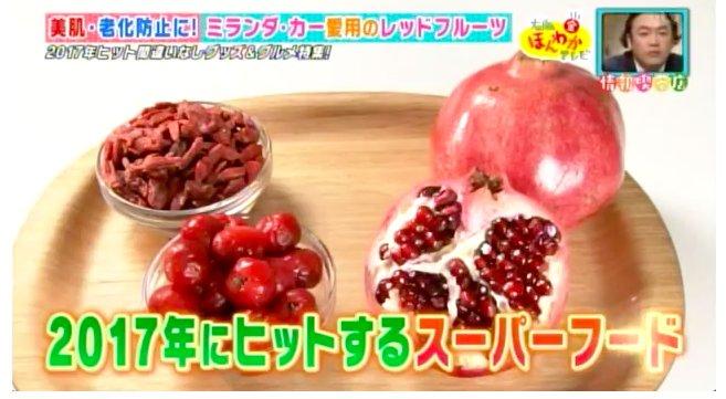 ミランダカー,スーパーフルーツ에 대한 이미지 검색결과