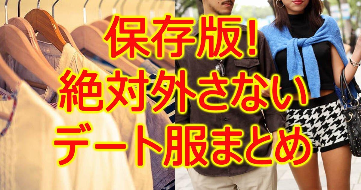 motekode.jpg?resize=1200,630 - 【保存版】今年こそモテ期に!絶対外さないデート服まとめ!