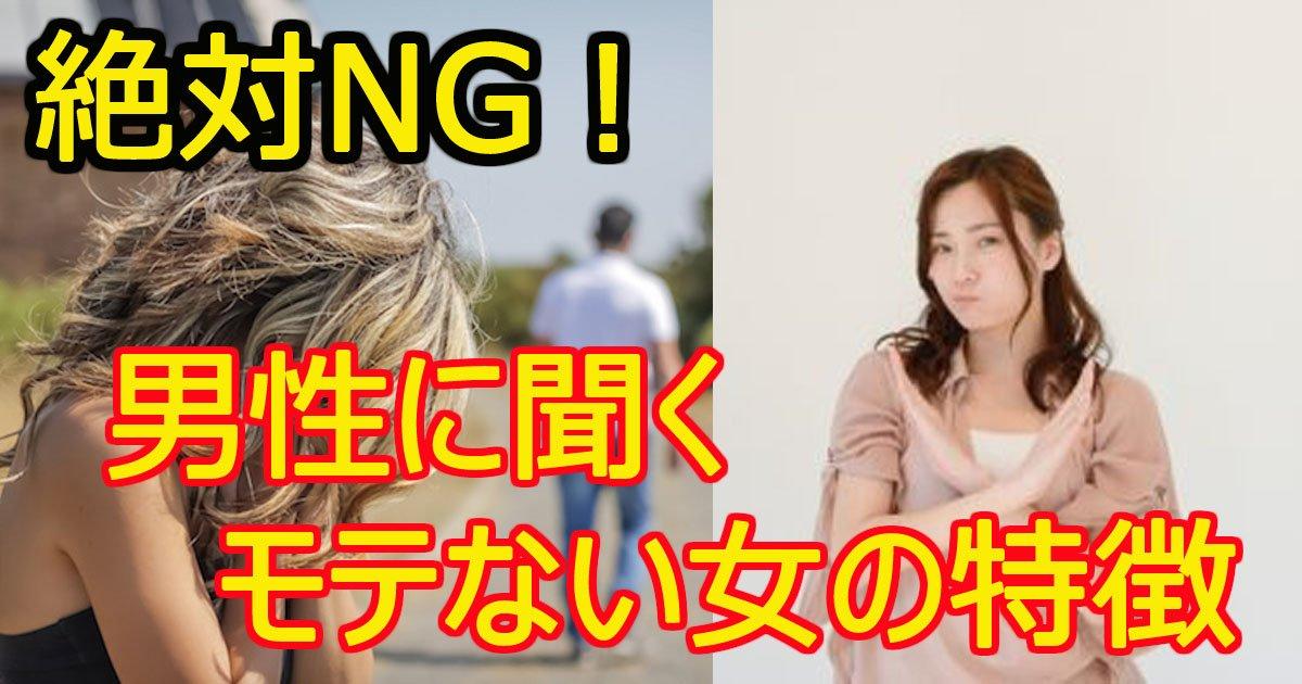 motenaiona.jpg?resize=1200,630 - 【恋愛情報】 モテない女の特徴~男性412人の本音~