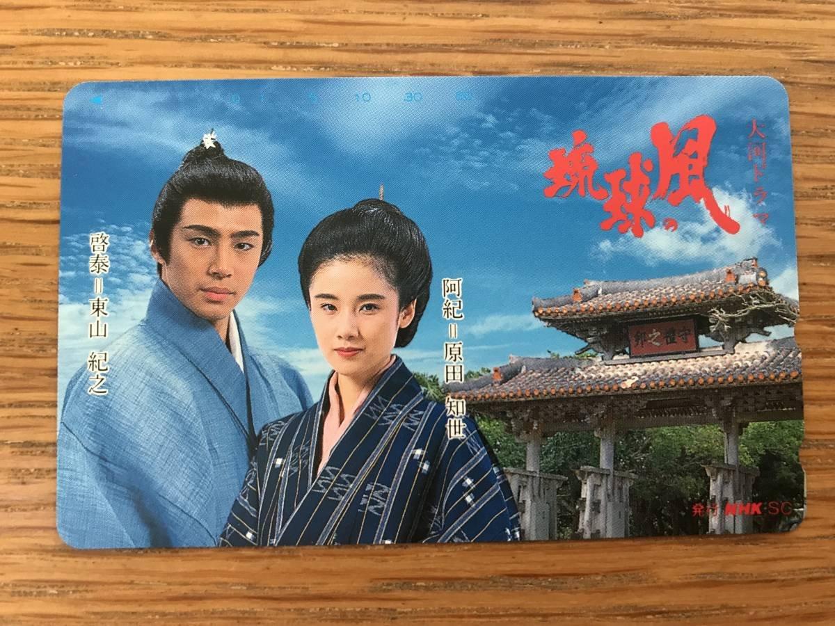 nari3532 img1200x900 1513300542jupwhj10234 - 大河ドラマ「琉球の風」の放送期間が半年だった理由は?