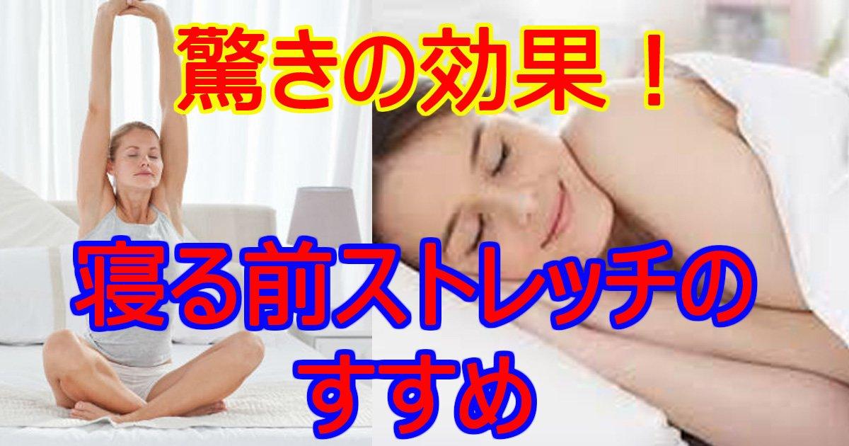 nerumaesutoretti - 【ダイエット情報】「寝る前ストレッチ」は痩せる?効果的なストレッチ・5つ