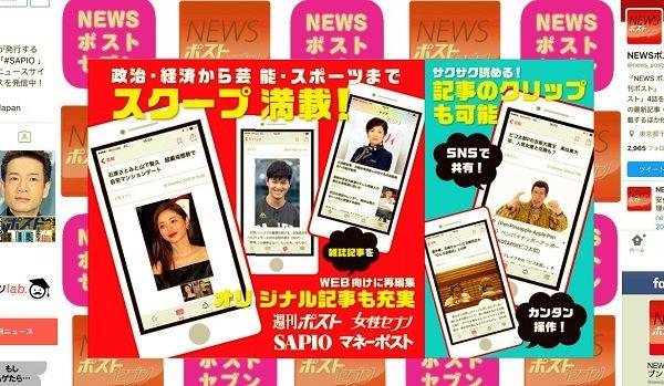 news postseven appli.jpg?resize=1200,630 - newsポストセブンの記事の信ぴょう性は?