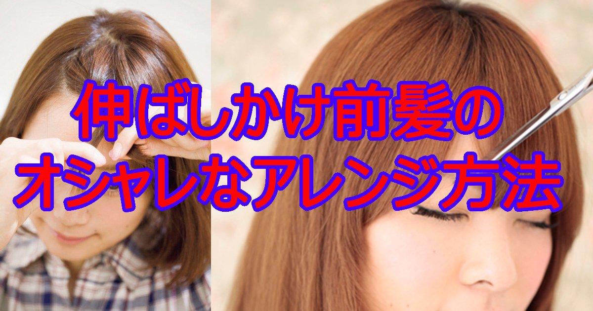 nobashikakemaegami - 伸ばしかけ前髪をオシャレに!前髪アレンジ方法まとめ