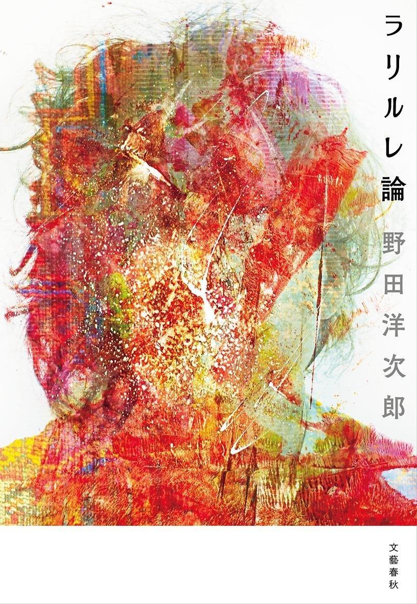 野田洋次郎 ラリルレ論에 대한 이미지 검색결과
