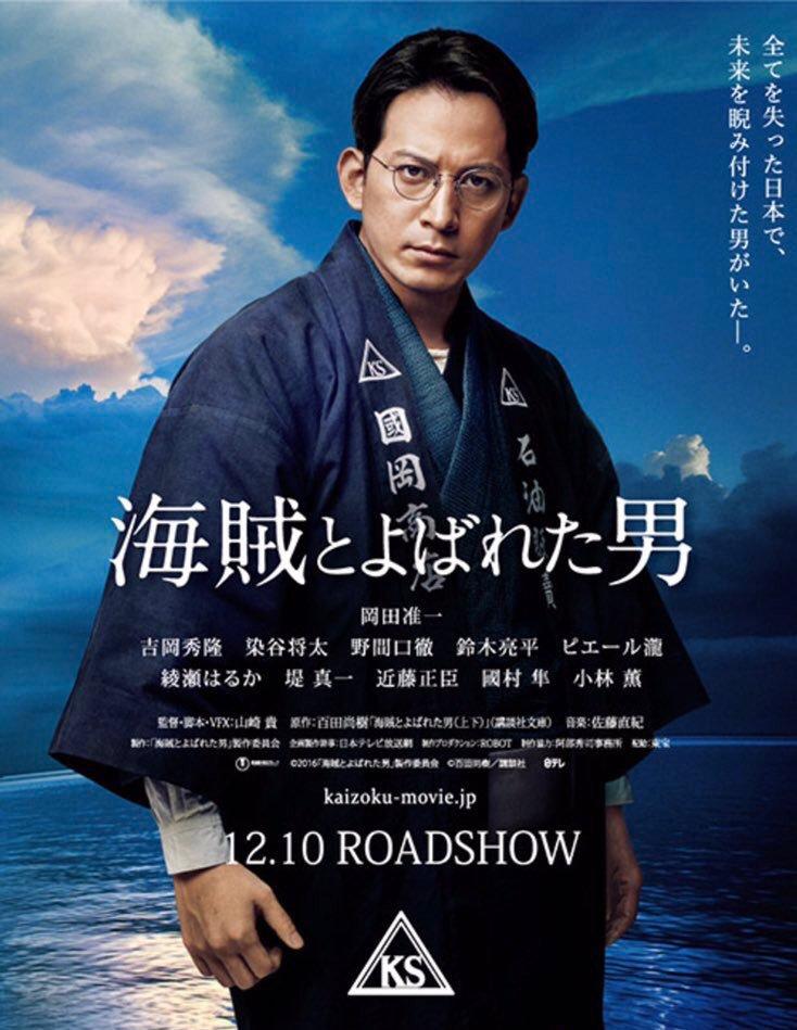 novelist naokimomota turned movie o0734094913987163151 - 小説家「百田尚樹」の映画化された話題作まとめ