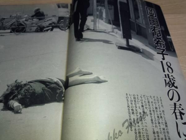 岡田有希子 自殺에 대한 이미지 검색결과