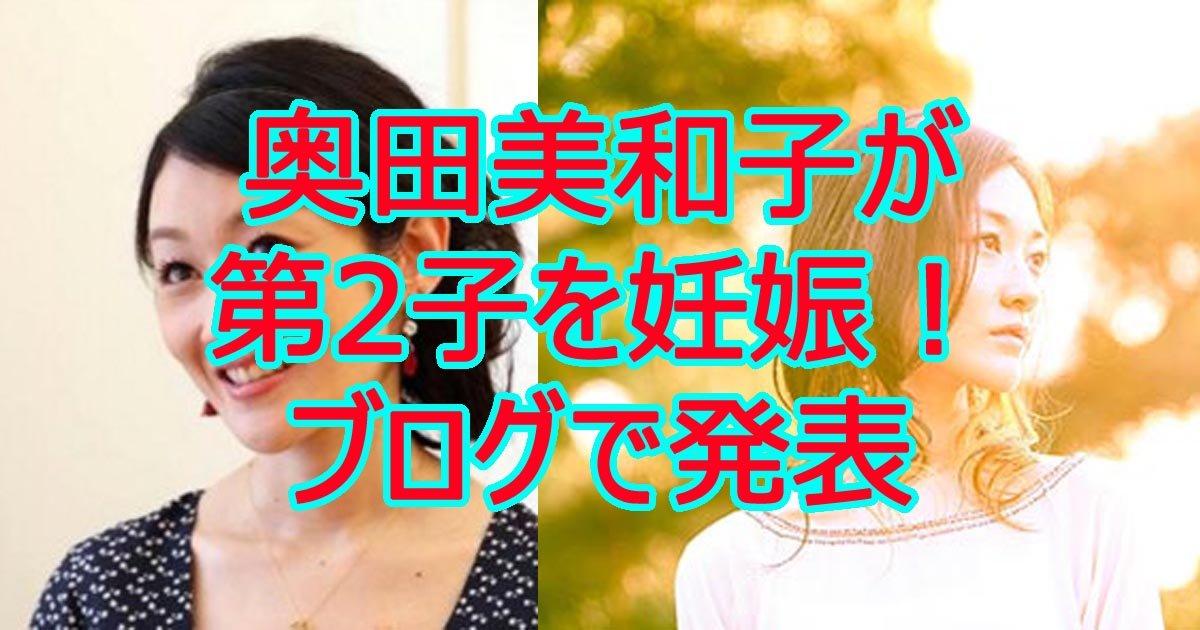 okudamiwako.jpg?resize=412,232 - 奥田美和子が第2子を妊娠!ブログで発表