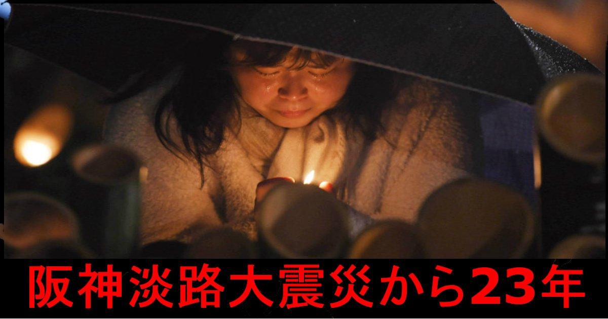 ooo.jpg?resize=1200,630 - 【忘れてはいけない】あれから23年・・『阪神淡路大震災』