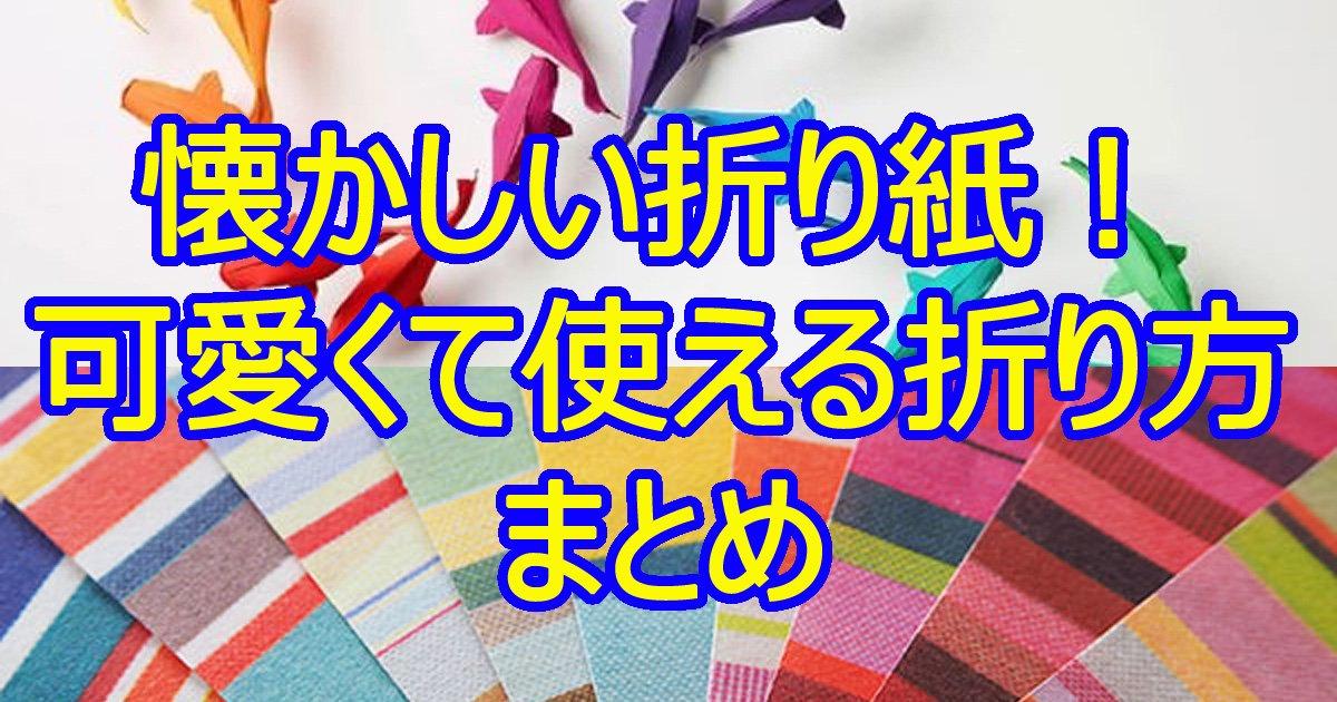 origamimatomew.jpg?resize=412,232 - 【折り方動画あり】 懐かしい折り紙!可愛くて使える折り方まとめ