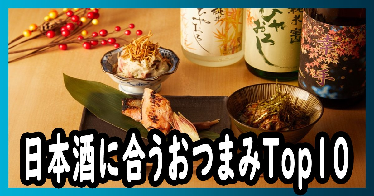 otumami th.png?resize=1200,630 - 日本酒に合うおつまみTop10