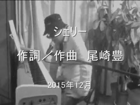 Image result for シェリー 尾崎豊