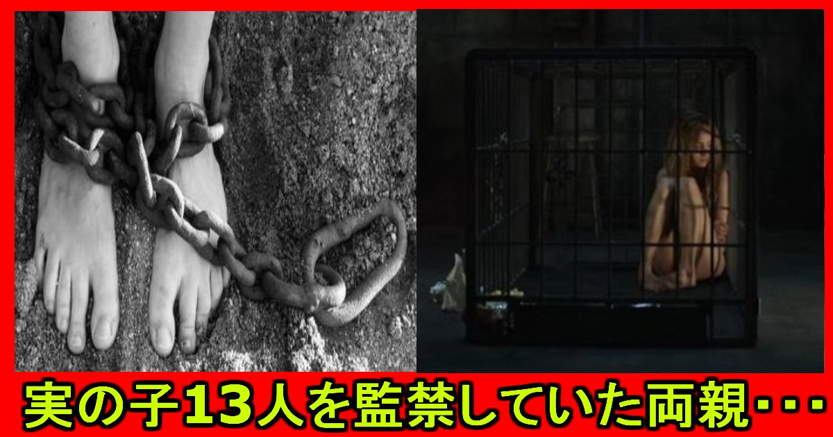 paretns13kids.jpg?resize=1200,630 - 両親が2歳~29歳までの13人の実の子を監禁する事件が恐ろしい・・・。