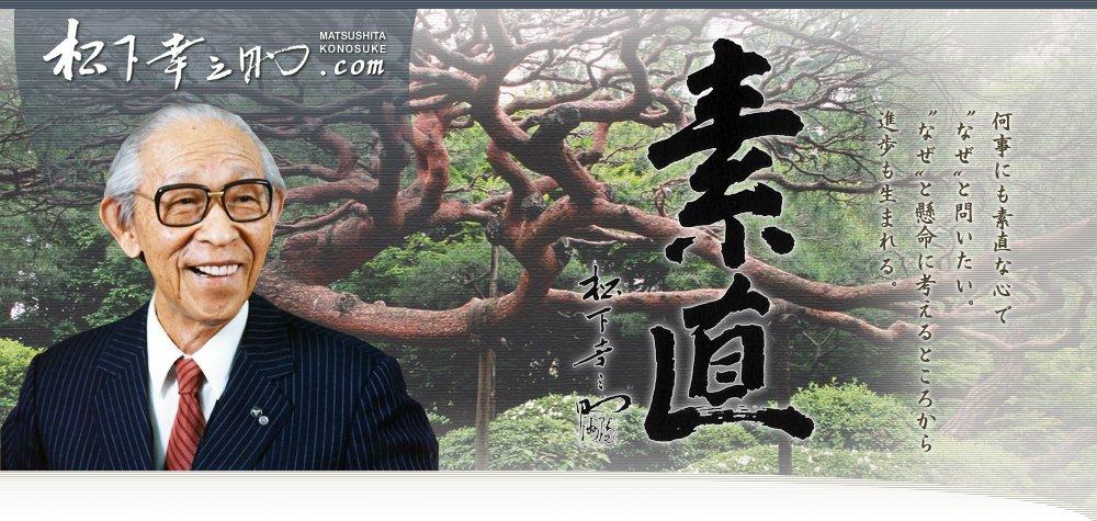 photo sunao.jpg?resize=300,169 - 松下正治氏の死去でパナソニックの人事に異変が…!?