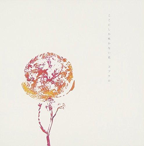 ここにしか咲かない花에 대한 이미지 검색결과